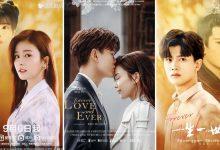 ซีรี่ย์จีน Forever and Ever (2021) ทุกชาติภพกระดูกงดงาม ภาคปัจจุบัน ซับไทย Ep.1-29