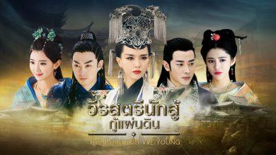 ซีรี่ย์จีน The Princess Wei Young วีรสตรีนักสู้กู้แผ่นดิน ซับไทย Ep.1-54 (จบ)