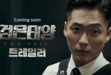 ซีรี่ย์เกาหลี The Veil ซับไทย Ep.1-11