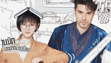 ซีรี่ย์จีน Dear Diary (2021) วุ่นนักยอดรักบาบิโลน ซับไทย Ep.1-24 (จบ)