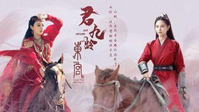 ซีรี่ย์จีน Jun Jiu Ling (2021) หวนชะตารัก ซับไทย Ep.1-21
