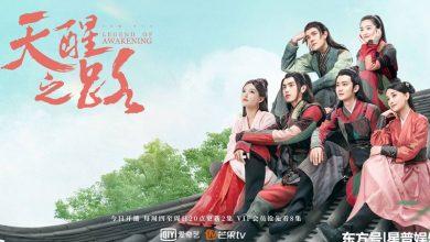 ซีรี่ย์จีน Legend of Awakening (2020) ปลุกสวรรค์สยบปฐพี พากย์ไทย Ep.1-46