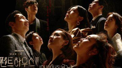 ซีรี่ย์เกาหลี The Penthouse 3 (เกมแค้นระฟ้า 3) พากย์ไทย Ep.1-15