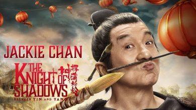 หนังจีน Between Yin and Yang (2019) โคตรพยัคฆ์หยินหยาง พากย์ไทย