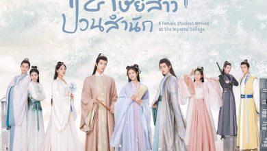 ซีรี่ย์จีน A Female Student Arrives at the Imperial College (2021) ศิษย์สาวป่วนสำนัก ซับไทย Ep.1-13