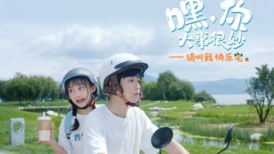 ซีรี่ย์จีน Hei! Ni Da Shi Hen Miao (2021) ซับไทย Ep.1-24 (จบ)