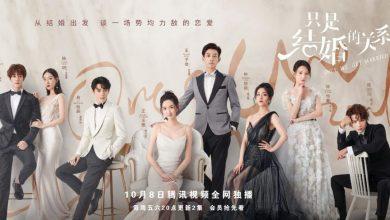 ซีรี่ย์จีน Once We Get Married (2021) ป่วนรักงานแต่งทิพย์ ซับไทย Ep.1-19