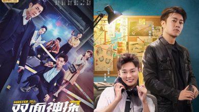 ซีรี่ย์จีน Master Wait a Moment (2021) ดับเบิ้ลนักสืบ ซับไทย Ep.1-7