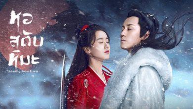 ซีรี่ย์จีน Listening Snow Tower (2019) หอสดับหิมะ พากย์ไทย Ep.1-56 (จบ)