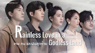 ซีรี่ย์จีน Rainless Love in a Godless Land (2021) เทพ คน และฝนสุดท้าย พากย์ไทย Ep.1-4