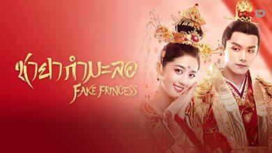 ซีรี่ย์จีน Fake Princess ชายากำมะลอ พากย์ไทย Ep.1-27 (จบ)
