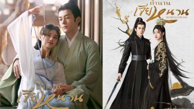ซีรี่ย์จีน Rebirth For You (2021) ตำนานเจียหนาน ซับไทย Ep.1-19