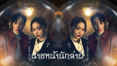 ซีรี่ย์เกาหลี Sell Your Haunted House นายหน้านักล่าผี พากย์ไทย Ep.1-16 (จบ)