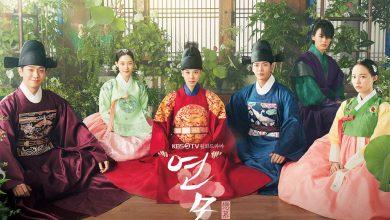 ซีรี่ย์เกาหลี The King's Affection ราชันผู้งดงาม ซับไทย Ep.1-5