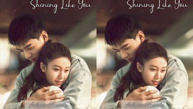 ซีรี่ย์จีน Shining Like You (2021) เมื่อรักทอแสงในดวงใจ ซับไทย Ep.1-19