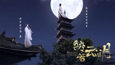 ซีรี่ย์จีน Bright As the Moon (2021) จันทร์กระจ่างนภา ซับไทย Ep.1-3