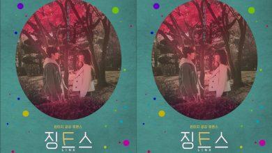 ซีรี่ย์เกาหลี Jinx ซับไทย Ep.1