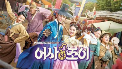 ซีรี่ย์เกาหลี Royal Secret Inspector Joy ซับไทย Ep.1