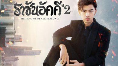 ซีรี่ย์จีน The King of Blaze ราชันอัคคี ภาค2 พากย์ไทย Ep.1-33 (จบ)