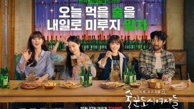 ซีรี่ย์เกาหลี Work Later, Drink Now 2021 ซับไทย Ep.1