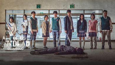 ซีรี่ย์เกาหลี All of Us Are Dead ซับไทย Ep.1