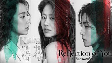 ซีรี่ย์เกาหลี Reflection of You ดั่งภาพสะท้อน ซับไทย Ep.1-4